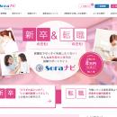 Soraナビ (ソラナビ)Webサイトがオープンしました