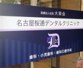 千種駅・車道駅すぐ◎10年以上の実績、訪問診療がメインの歯科医院